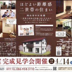 岡山市中区桜橋 完成見学会開催!